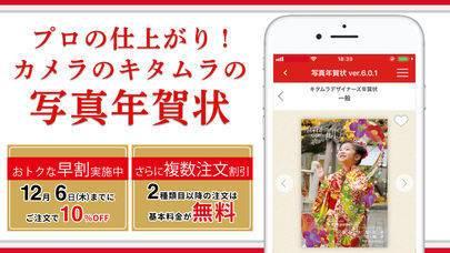 「カメラのキタムラ-スマホでデザイン写真年賀状アプリ2019」のスクリーンショット 3枚目