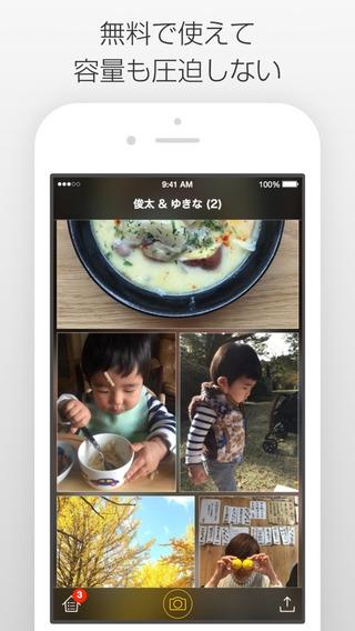 「Picsee - 撮るだけで写真や動画を共有できる」のスクリーンショット 3枚目