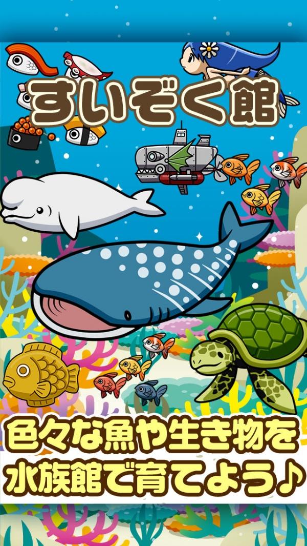「すいぞく館~魚を育てる楽しい育成ゲーム~」のスクリーンショット 1枚目