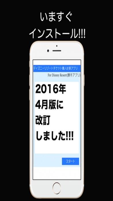 「チケット計算アプリfor ディズニー ランド & シー ~無料で人気~」のスクリーンショット 2枚目