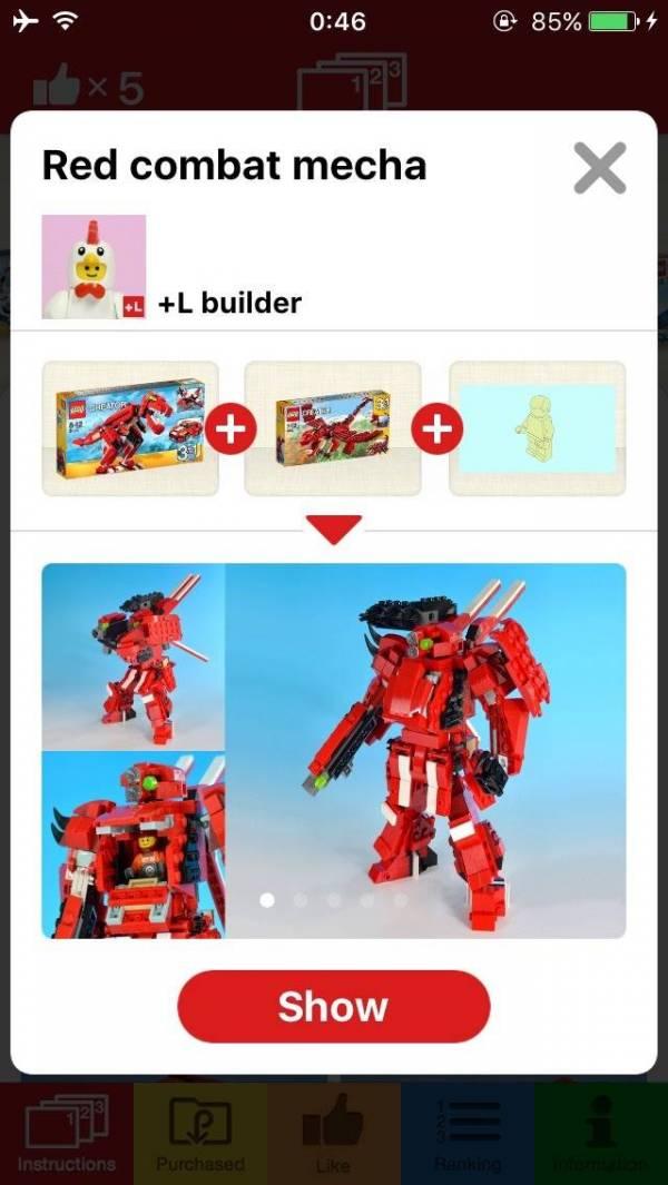 「PlusL(ブロック組みかえレシピ for LEGO)」のスクリーンショット 2枚目