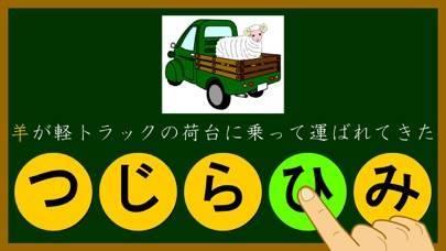 「三年生の漢字」のスクリーンショット 2枚目