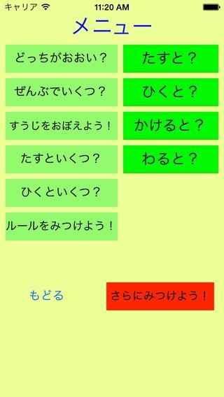 「算数計算クイズ!」のスクリーンショット 3枚目