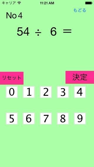 「算数計算クイズ!」のスクリーンショット 1枚目