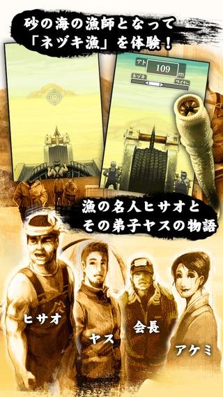 「ネヅキ漁」のスクリーンショット 3枚目
