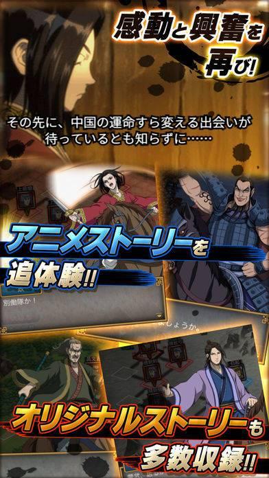 「キングダム-英雄の系譜-【シミュレーションRPG】」のスクリーンショット 2枚目