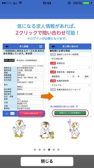「薬剤師転職『日経DIキャリア』」のスクリーンショット 3枚目