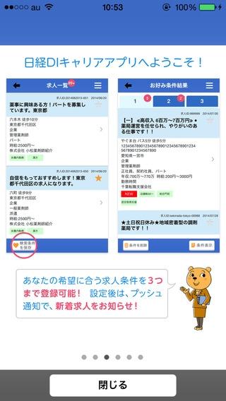 「薬剤師転職『日経DIキャリア』」のスクリーンショット 2枚目