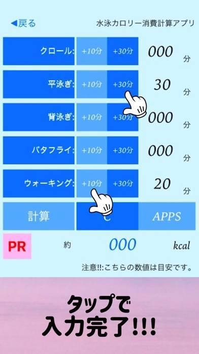 「水泳カロリー消費計算アプリ」のスクリーンショット 3枚目