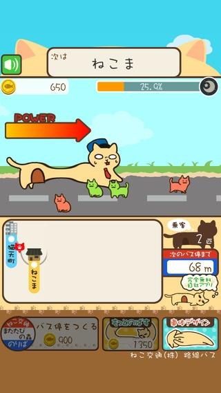 「ネコのばす。~ねこ交通(株)~」のスクリーンショット 2枚目