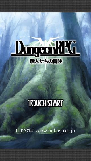 「ダンジョンRPG 職人たちの冒険」のスクリーンショット 1枚目
