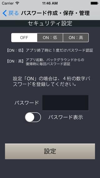 「パスワード作成・保存・管理」のスクリーンショット 2枚目