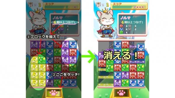 「ネコ王子!パズ・ニャンFREE」のスクリーンショット 2枚目