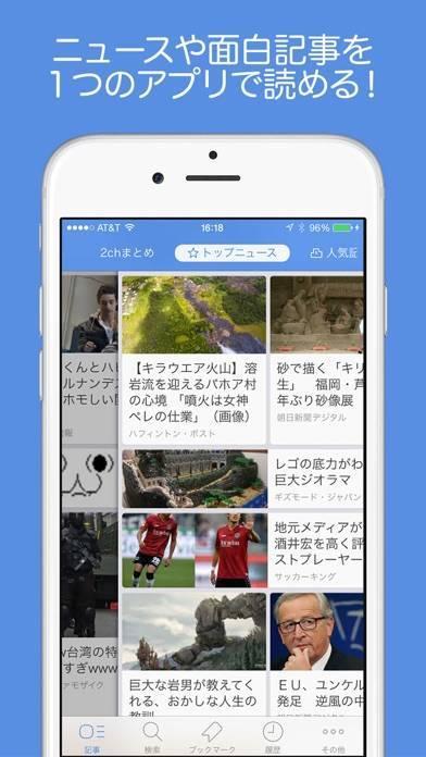 「ニュースや2chまとめエンタメ情報満載 Totopi ニュースアプリ」のスクリーンショット 1枚目