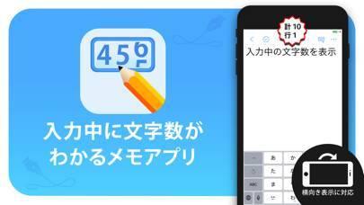 「文字数カウントメモ+」のスクリーンショット 2枚目