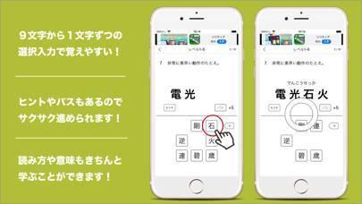 「毎日10問!四字熟語トレーニング」のスクリーンショット 2枚目