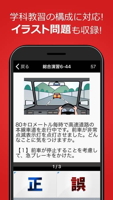 「運転免許 普通自動車免許 学科試験問題集」のスクリーンショット 2枚目