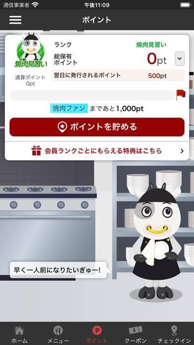 「牛角公式アプリ」のスクリーンショット 2枚目