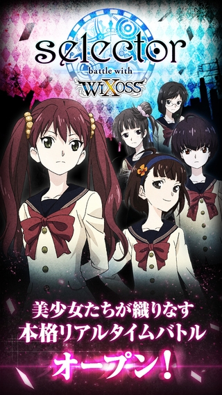 「selector battle with WIXOSS」のスクリーンショット 1枚目