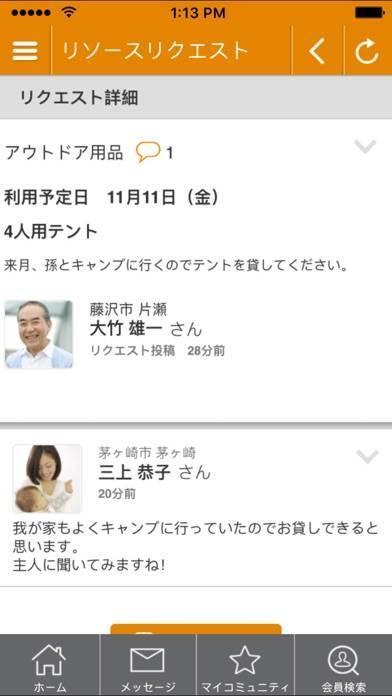 「SOY LINK ソイリンク -ご近所コミュニティ-」のスクリーンショット 3枚目