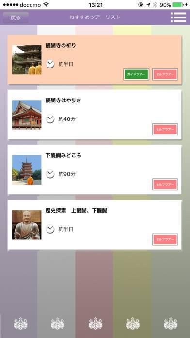 「京都醍醐寺ナビ」のスクリーンショット 3枚目