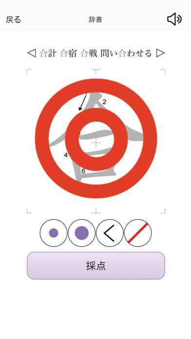 「漢字をなぞる N3 Lite」のスクリーンショット 2枚目