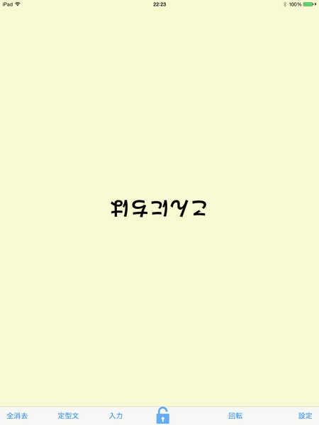 「comm in write recognizer」のスクリーンショット 3枚目