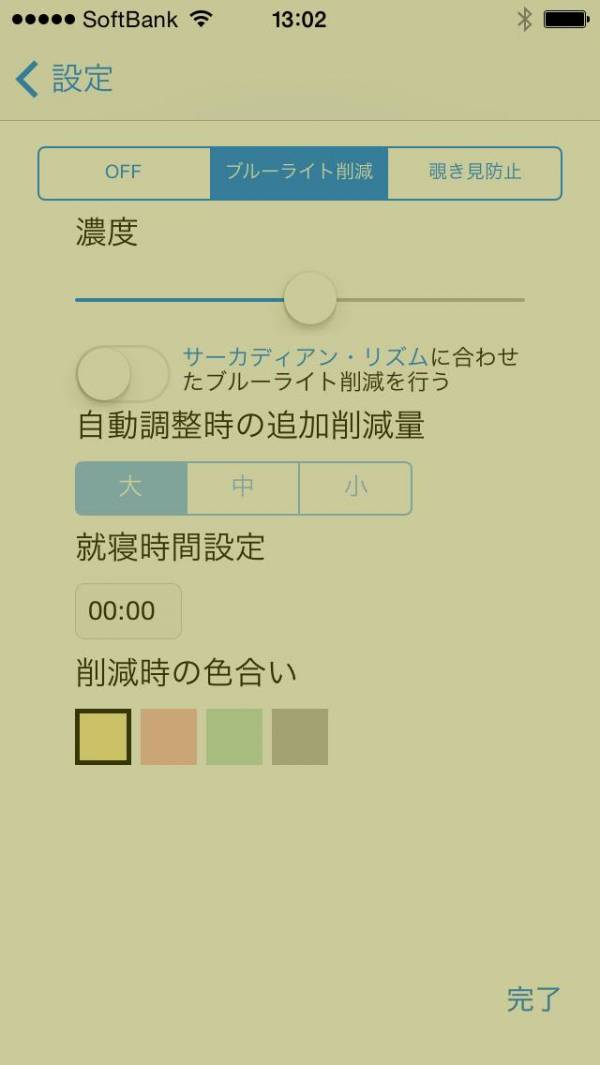 「超ブルーライト削減」のスクリーンショット 2枚目