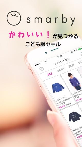 「smarby(スマービー)  人気の子供服・ベビー服の通販アプリ」のスクリーンショット 1枚目