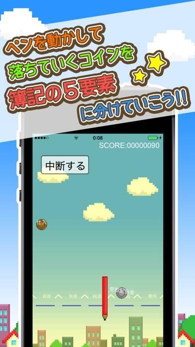 「〜BOKI GAME〜楽しみながら簿記の基礎を学習しよう!!」のスクリーンショット 2枚目