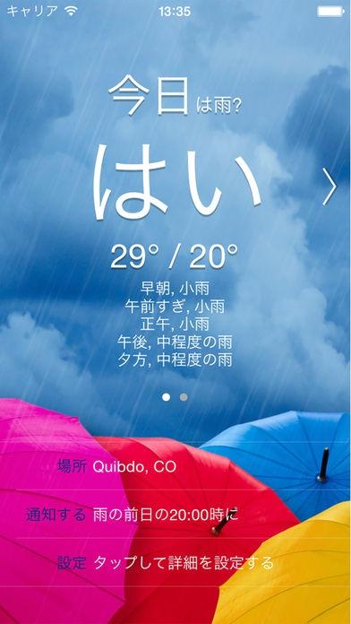 「雨予報 (Will it Rain? [Pro]) - 雨の概況と予報および通知」のスクリーンショット 3枚目