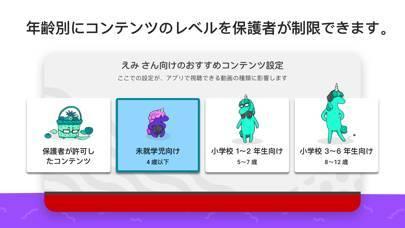 「YouTube Kids」のスクリーンショット 3枚目