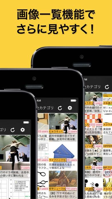 「2chまとめ最速!2ちゃんねるまとめサイトビューア まとそく」のスクリーンショット 3枚目