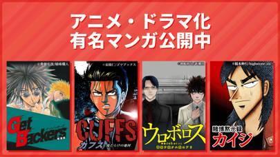 「マンガBANG!人気漫画が毎日読めるマンガアプリ」のスクリーンショット 2枚目