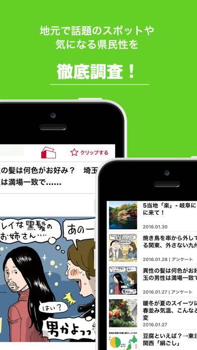 「at home VOX-アンテナを高く持つ人のニュースアプリ」のスクリーンショット 3枚目