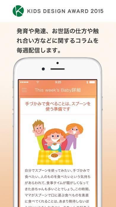「育児手帳 - 3才までの子育て・赤ちゃんの成長を学べるアプリ」のスクリーンショット 2枚目