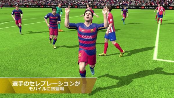 「FIFA 16 Ultimate Team™」のスクリーンショット 3枚目