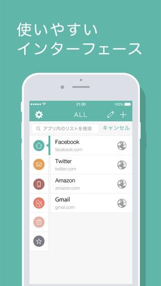 「PassREC(パスレコ)簡単なパスワード管理アプリ」のスクリーンショット 2枚目