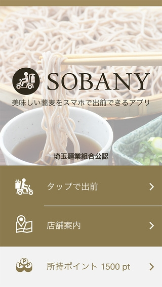 「SOBANY(ソバニー):美味しいお蕎麦を簡単にスマホから出前注文」のスクリーンショット 1枚目