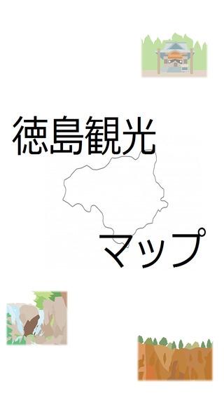 「阿波踊り,うず潮,眉山...徳島観光するならコレ!徳島観光マップ」のスクリーンショット 2枚目
