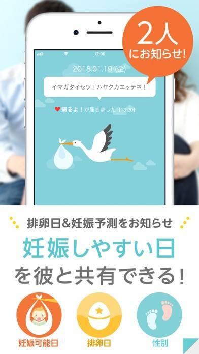 「コウノトリ:カップルで共有できる『妊娠・妊活サポート』アプリ」のスクリーンショット 1枚目