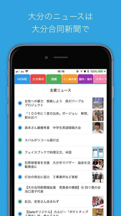 「大分合同新聞 Gate」のスクリーンショット 1枚目