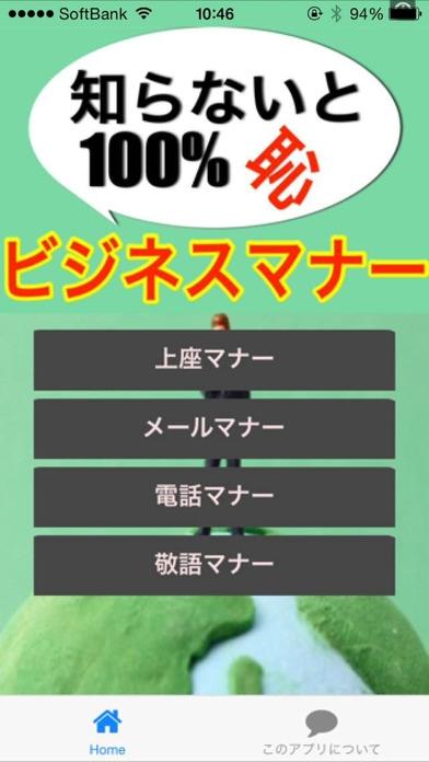 「【無料】ビジネスマナー 厳選!知らないと100%恥!」のスクリーンショット 1枚目
