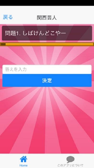 「お名前 並べ替えクイズ(お笑い芸人編)」のスクリーンショット 3枚目
