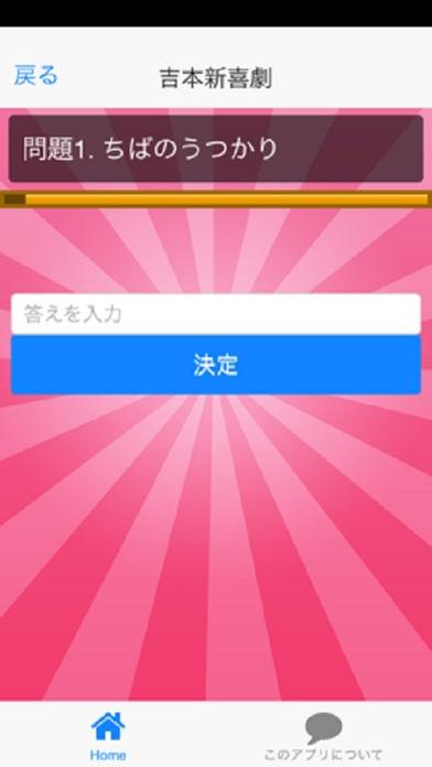 「お名前 並べ替えクイズ(お笑い芸人編)」のスクリーンショット 2枚目
