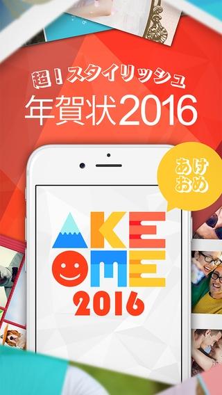 「スタイリッシュ年賀状アケオメ2016」のスクリーンショット 1枚目