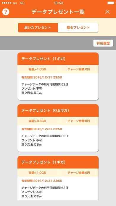 「デジラアプリ 〜auのデータ残量確認とデータチャージ〜」のスクリーンショット 3枚目