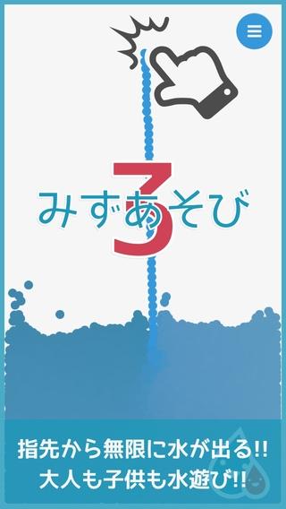 「みずあそび 3|色鮮やかな水を自由に混ぜ合わせて遊ぼう!」のスクリーンショット 1枚目