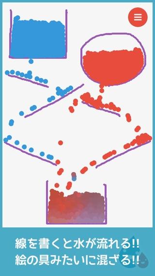 「みずあそび 3|色鮮やかな水を自由に混ぜ合わせて遊ぼう!」のスクリーンショット 2枚目