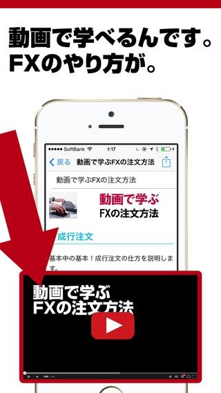 「FX攻略DXアプリ for iPhone - FXのやり方を図と動画で解説」のスクリーンショット 3枚目